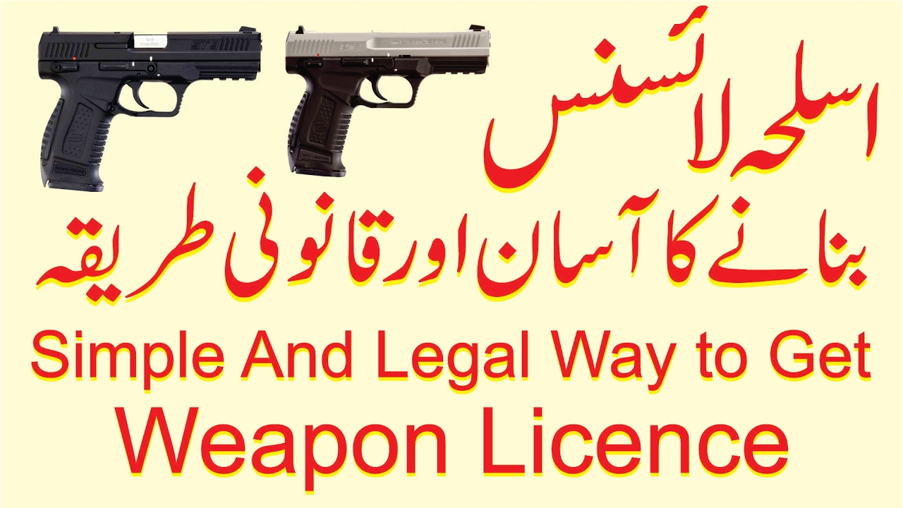 Simple And Legal Way to Get Weapon License | Part 4 |