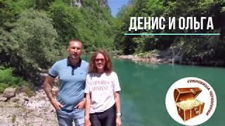 Отзыв Дениса и Ольги из Казахстана на индивидуальные экскурсии в Черногории