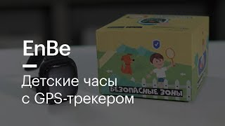 Детские часы EnBe с GPS трекером