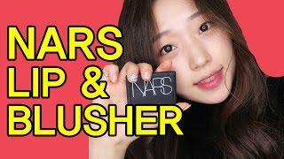 NARS 나스 립스틱 1+1 구매? (돌체비타 립스틱, 크루엘라 립스틱) 나스 오르가즘 블러셔 리뷰