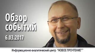 Про Сталина, НеДимона и Татфондбанк #122 | Обзор от 6.03.2017
