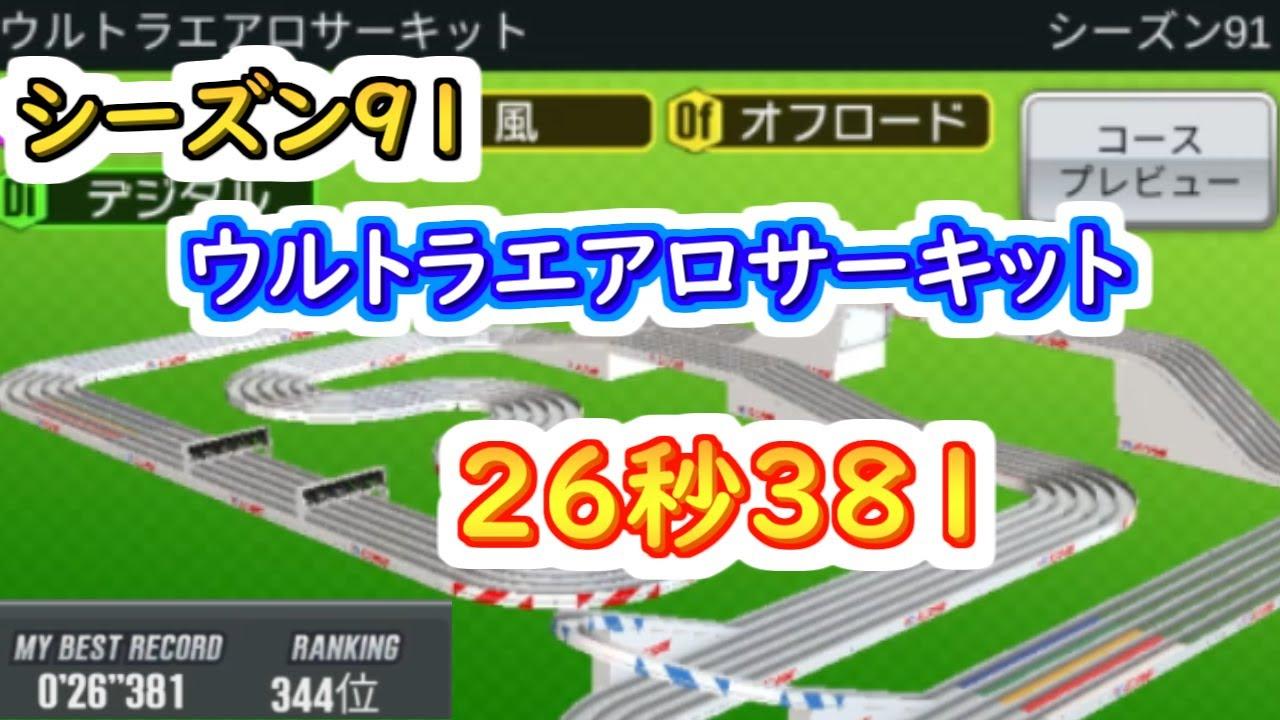 【ミニ四駆 超速GP】26秒381(シーズン91 ウルトラエアロサーキット)