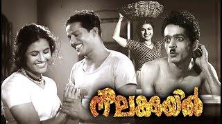Neelakuyil Malayalam Full Movie # Malayalam Super Hit Movies # Malayalam Evergreen Movies Full