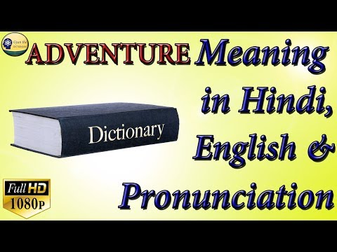 ' Adventure ' Meaning in Hindi & English With ' Adventure ' Pronunciation