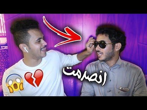 فصخت نظارة فيحان قدام الكاميرا وانصدمت من اللي شفته !!💔😱