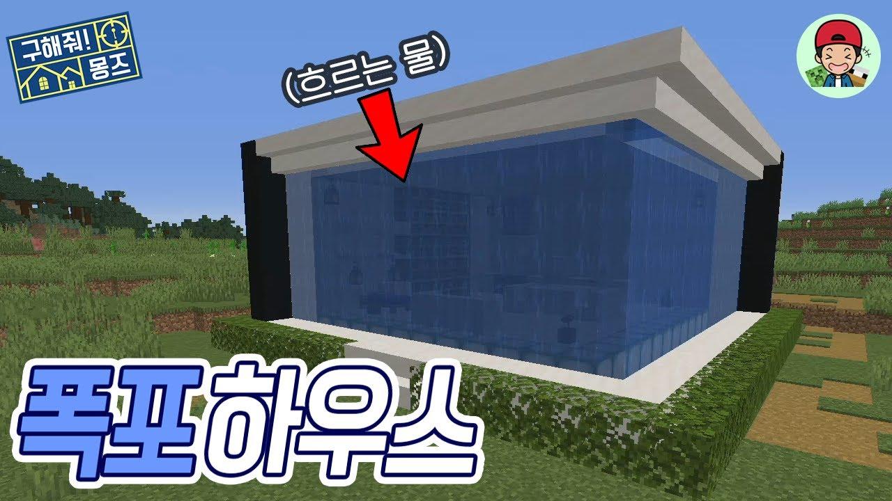 폭포로 벽을 대체한 역대급 수족관하우스 완성?! 이건.. 예술이다.. _ 마인크래프트