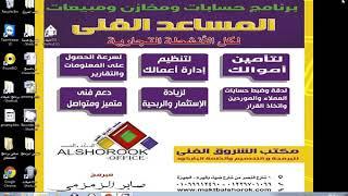 برنامج ماركت وبقالة ومكتبات نقاط بيع وباركود المساعد الفني 01226701066