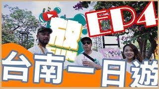 Baixar 一日Fun台南 🎥【放】Fun-Channel EP.4