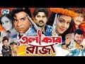 elakar raja bangla full movie alek zander boo nodi amit hasan misha showdagor nasrin