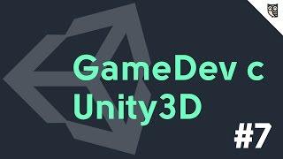 Gamedev c Unity3D - #7 - Программирование