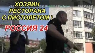 """""""Вести. Дежурная часть от 27 августа 2018  Россия 24"""""""