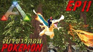 BGZ - ARK Pokemon EP#11 จับริซาร์ดอน Charizard,Lizardon