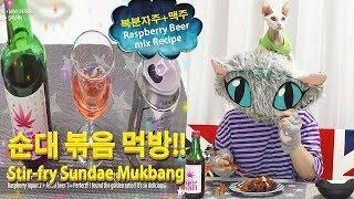 [체셔&베니] 순대볶음 레시피와 먹방 feat.…