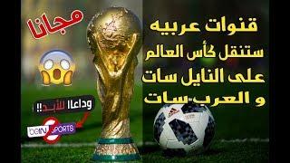 تردد قنوات عربية مفتوحه على النايل سات و العرب سات تنقل كاس العالم 2018 مجانا تعليق عربى