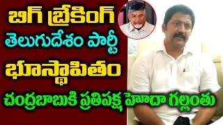 Vallabhaneni Vamsi Comments On Chandrababu | Vallabhaneni Vamsi Speech | Andhra Politics