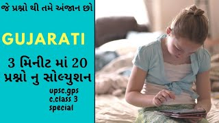 Gk Questions in gujarati | 20 most IMP questions 2017 | coming soons gov.exam