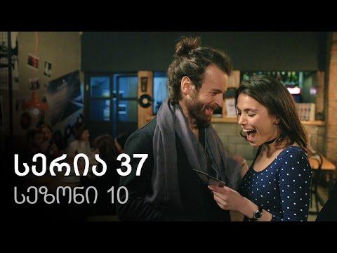 Cemi colis daqalebi - seria 37 (sezoni10)