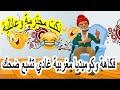فكاهة وكوميديا مغربية خطيرة الموت ديال الضحك Fokaha Maroc 2020نكت مغربية عائلة الحاجShow mp3