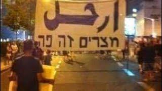 مظاهرات فى إسرائيل،ضدالعنصريه#هذا ما يحدث فى إسرائيل ولا يريدونك أن تعرفه