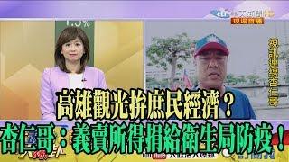 【精彩】高雄觀光拚庶民經濟? 杏仁哥:義賣所得捐給衛生局防疫!