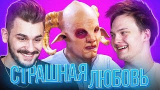 """KOЗЕЛ НА ШОУ """"СТРАШНАЯ ЛЮБОВЬ"""""""