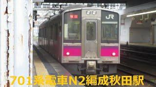 701系電車N2編成秋田駅入線シーン
