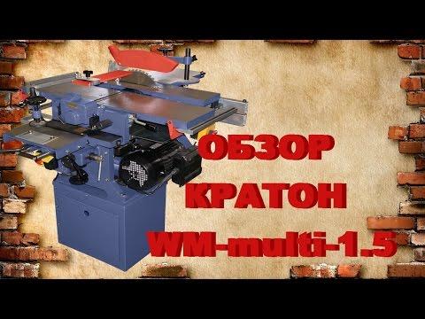 Тест и обзор. КРАТОН WM-multi-1.5 Универсальный деревообрабатывающий станок