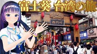 【旅動画】葵の台湾オススメスポット&グルメ!!【泰山 Taisun × 富士葵】