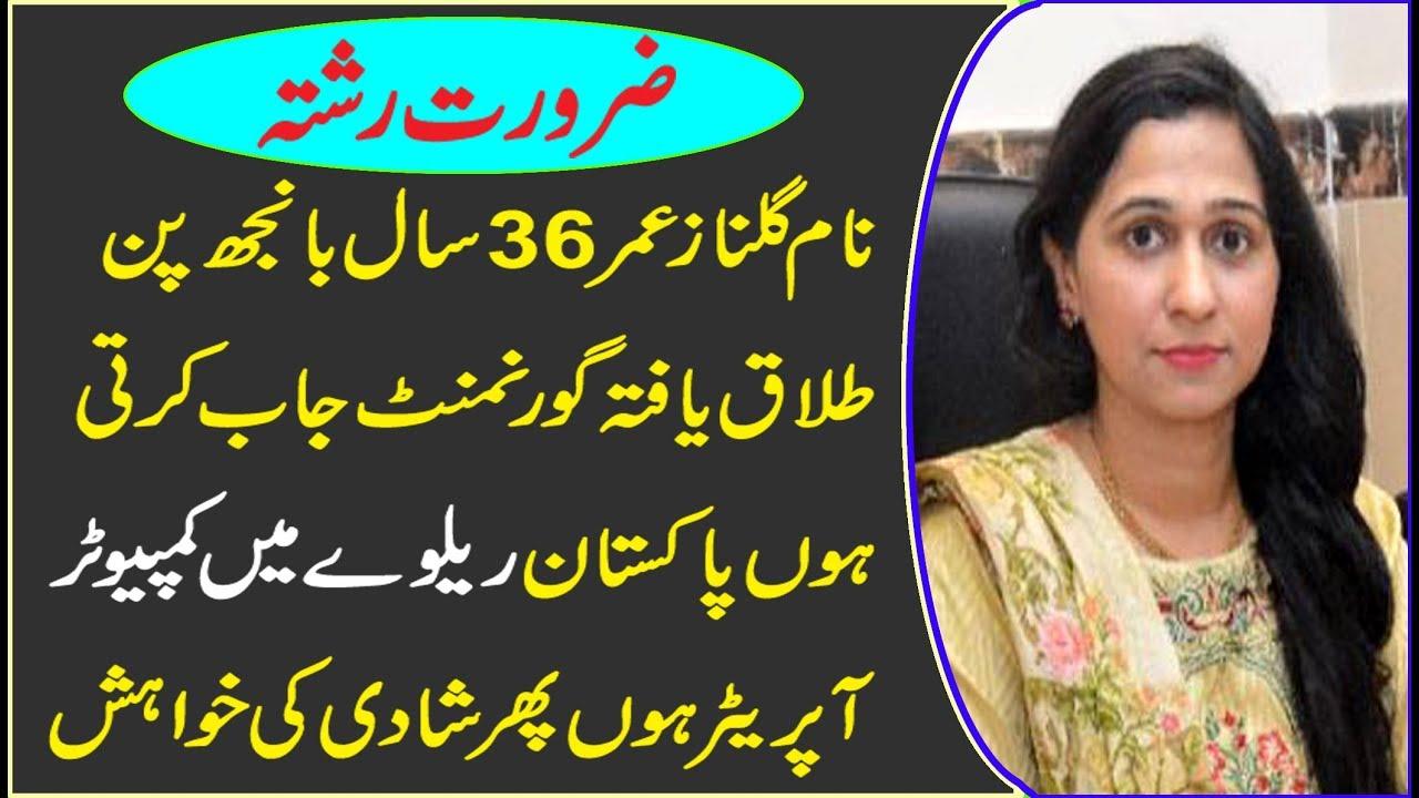 Zaroorat RIshta Name Gulnaz age 36 Years old Proposal Marriage Program  Details