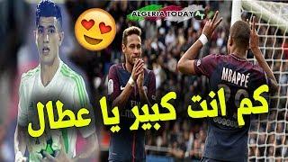 ابن الجزائر يوسف عطال يتفوّق على مبابي ونيمار !