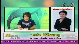 ประกิต สิริวัฒนเกตุ 21-05-61 On Business Line & Life