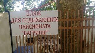 видео Санаторий Абхазия