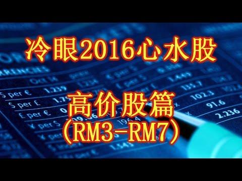 冷眼2016心水股之高价股篇 (RM3-RM7)