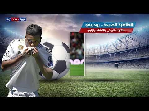 الظاهرة الجديدة رودريغو.. هاتريك تاريخي في دوري الأبطال  - 18:54-2019 / 11 / 7