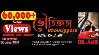 old-bhootfm-stories-of-dr-alif-live-bhoutiggota