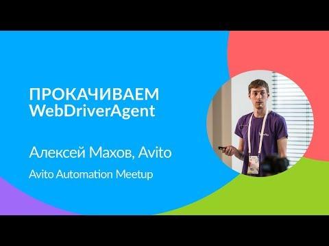 Прокачиваем WebDriverAgent | Алексей Махов