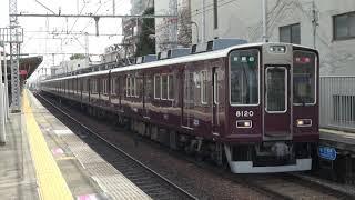 【阪急】8000系 8020F 特急新開地行 岡本発車 (FHD)