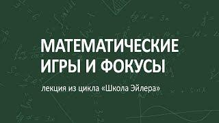 Математические игры и фокусы