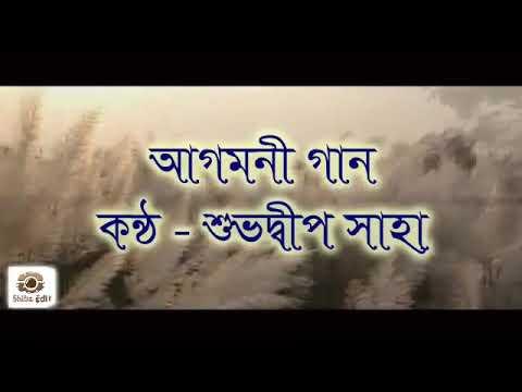 বাজলো তোমার আলোর বেণু।(Shuvadeep).