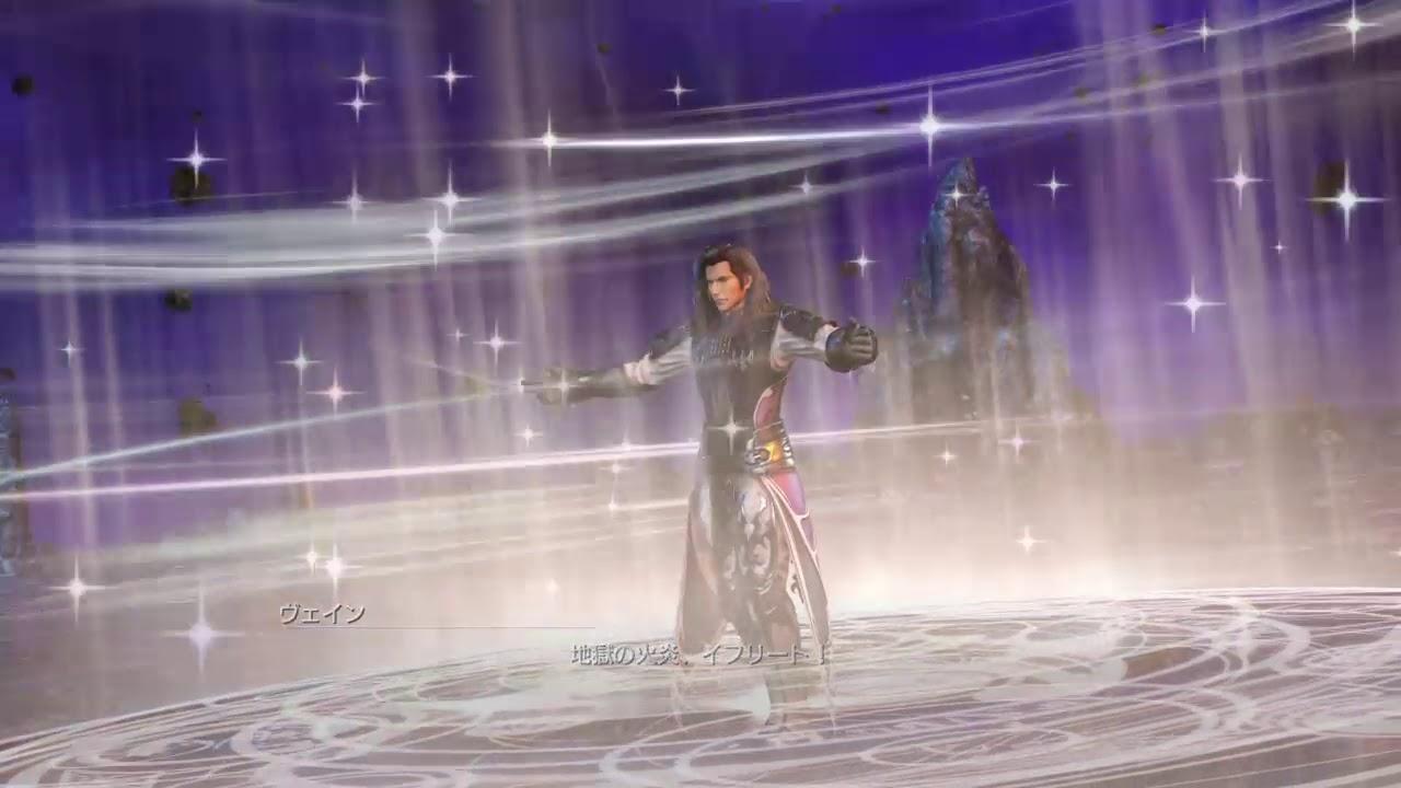 ヴェイン カルダス ソリドール 嶄然震撼 決戦の場 Dissidia Final Fantasy Nt Youtube