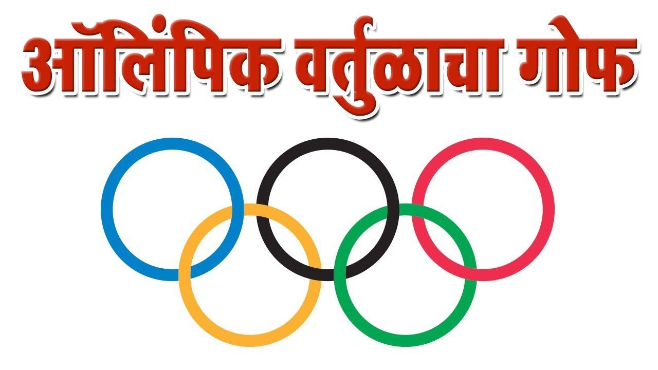 Class 9 | ऑलिंपिक वर्तुळाचा गोफ | Olympic Vartul | std 9th Marathi |  English Medium | Home Revise