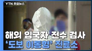 """서울시 """"해외 입국자 전수 검사""""...잠실에 '도보 이동형' 진료소 / YTN"""