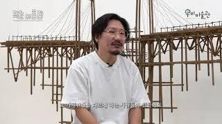 인천문화재단 우리미술관 집으로 돌아가는 길展