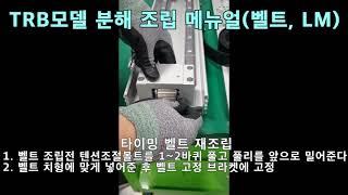 (모션컨트롤) 직교로봇 TRB시리즈 (벨트, LM가이드…