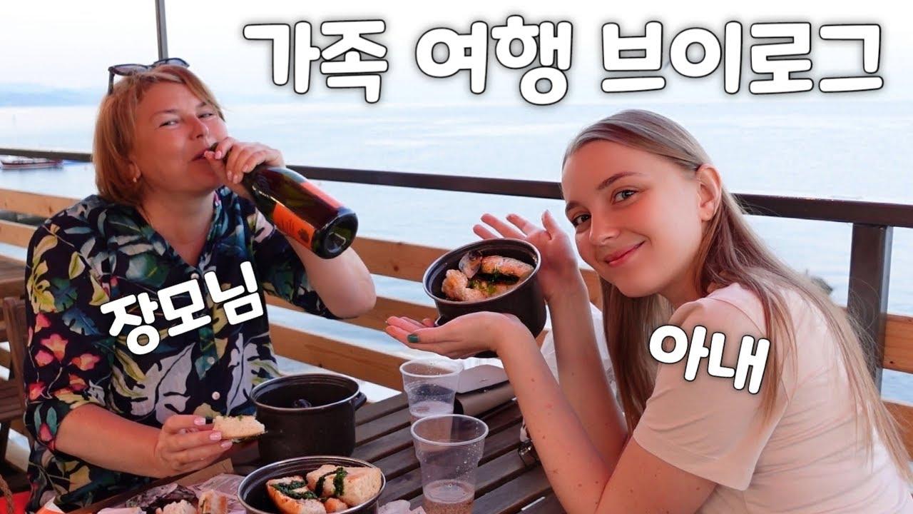 [국제커플] 러시아 작은 시골 해변마을 가족 여행 브이로그 (feat. 미녀 서가네 구독자와의 만남) Russian seaside village family travel vlog