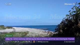 видео Абхазия - информация для туристов