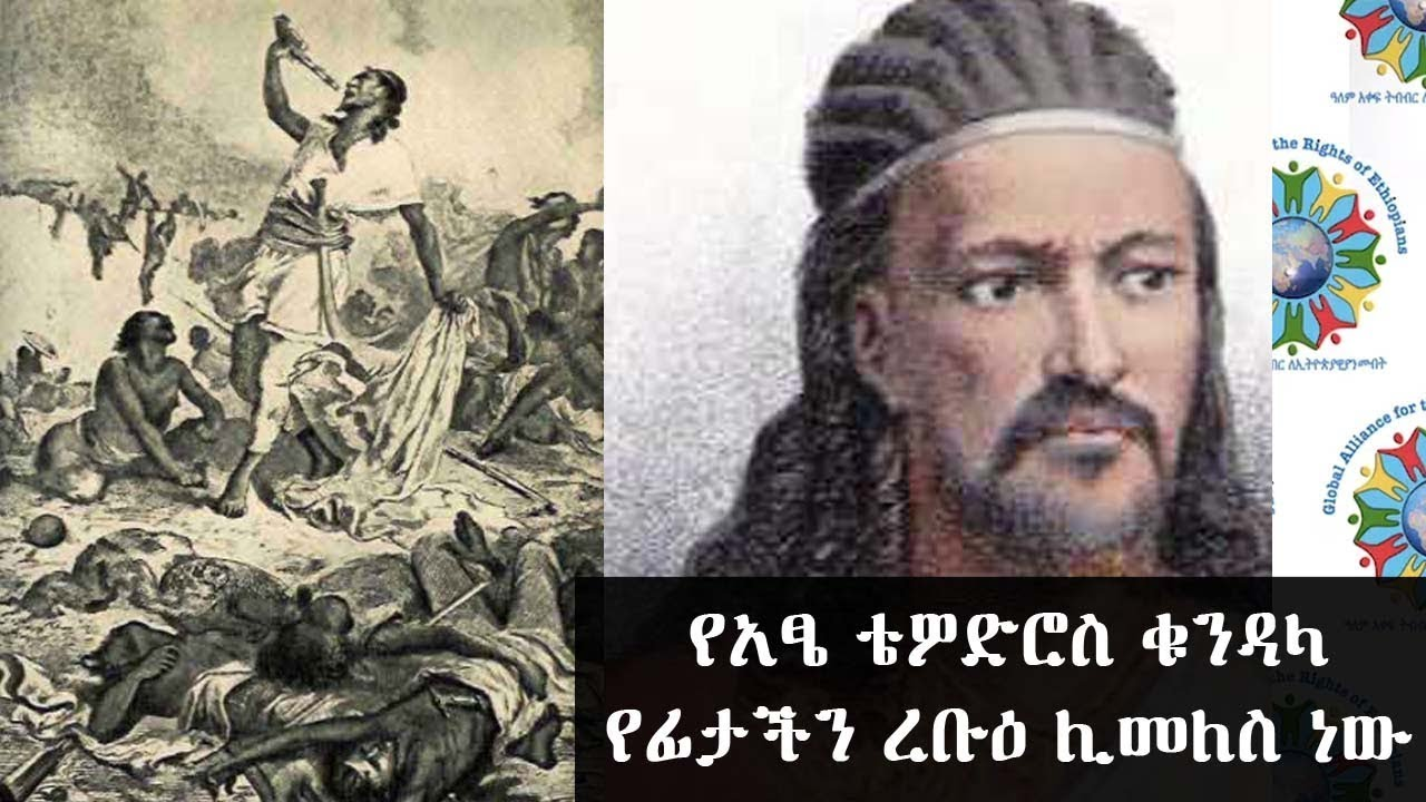 British museum to return Ethiopian emperor's hair next week
