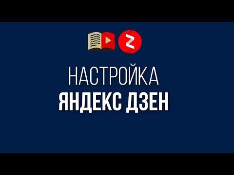 Настройка канала в Яндекс Дзен