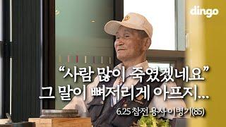 """[수고했어, 오늘도] """"사람 많이 죽였겠네요"""" 그 말이 뼈저리게 아프지...  참전 용사 이병기 할아버지 #23 아이오아이 김소혜"""