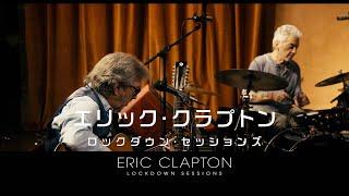 『エリック・クラプトン/ロックダウン・セッションズ』予告